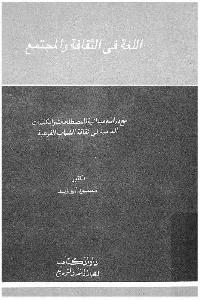 1052 - تحميل كتاب اللغة والثقافة والمجتمع pdf لـ دكتور محمود أبوزيد