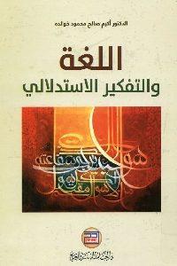 1053 200x300 - تحميل كتاب اللغة والتفكير الإستدلالي pdf لـ د. أكرم صالح محمود خولده