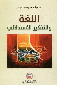 1053 - تحميل كتاب اللغة والتفكير الإستدلالي pdf لـ د. أكرم صالح محمود خولده