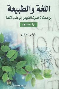 1054 - تحميل كتاب اللغة والطبيعة - من محاكاة الصوت الطبيعي إلى بناء الكلمة pdf لـ التهامي الحابني