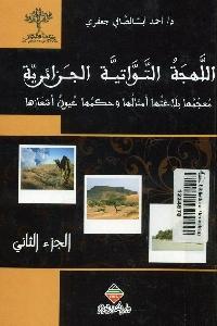 1055 - تحميل كتاب اللهجة التواتية الجزائرية - الجزء الثاني pdf لـ د.أحمد أبالصافي جعفري