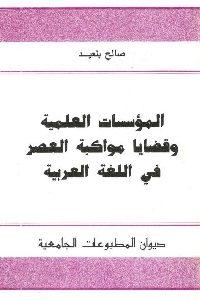 1056 200x300 - تحميل كتاب المؤسسات العلمية وقضايا مواكبة العصر في اللغة العربية pdf لـ صالح بلعيد
