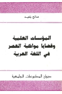 1056 - تحميل كتاب المؤسسات العلمية وقضايا مواكبة العصر في اللغة العربية pdf لـ صالح بلعيد