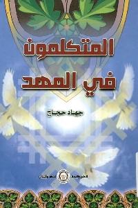 1058 - تحميل كتاب المتكلمون في المهد  pdf لـ جهاد حجاج