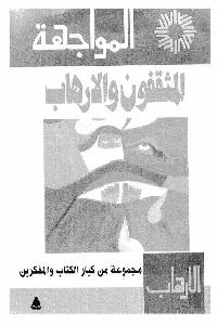 1060 - تحميل كتاب المثقفون والإرهاب pdf لـ مجموعة من كبار الكتاب والمفكرين