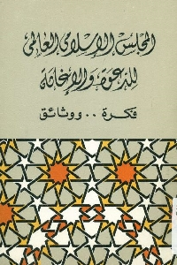 1061 - تحميل كتاب المجلس الإسلامي العالمي للدعوة والإغاثة : فكرة .. ووثائق pdf