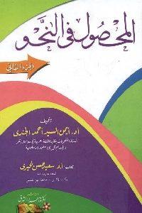 1062 200x300 - تحميل كتاب المحصول في النحو - ج.2 pdf لـ د. أيمن السيد أحمد الجندي