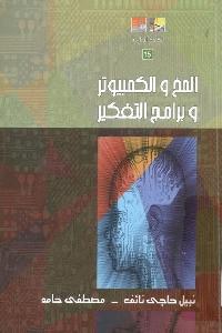 1064 - تحميل كتاب المخ والكمبيوتر وبرامج التفكير pdf لـ نبيل حاجي نائف و مصطفى حامد