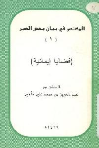 1065 - تحميل كتاب المختصر في بيان بعض العبر (1) - قضايا إيمانية pdf لـ د. عبد العزيز بن محمد علي ملاوي