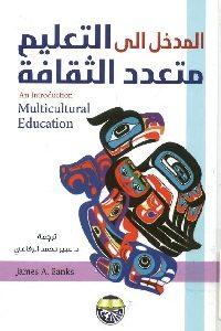 1066 200x300 - تحميل كتاب المدخل الى التعليم متعدد الثقافة pdf لـ جيمس.أ بانكس