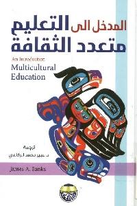 1066 - تحميل كتاب المدخل الى التعليم متعدد الثقافة pdf لـ جيمس.أ بانكس