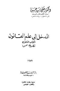 1067 - تحميل كتاب المدخل إلى إلى علم القانون - الكتاب الثاني : نظرية الحق pdf
