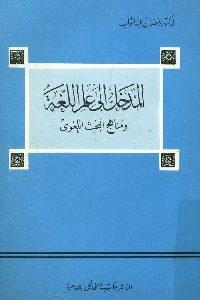 1068 200x300 - تحميل كتاب المدخل إلى علم اللغة ومناهج البحث اللغوي pdf لـ د. رمضان عبد التواب