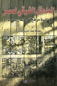 1069 200x300 - تحميل كتاب المدخل الشرقي لمصر - دراسة موقع آثار شمال سيناء pdf لـ يسرية عبد العزيز حسني