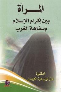 1071 - تحميل كتاب المرأة بين إكرام الإسلام وسفاهة الغرب pdf لـ د. نوال نوري عزت العبيدي