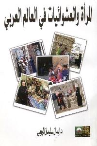 1073 - تحميل كتاب المرأة والعشوائيات في العالم العربي pdf لـ د. إيمان سليمان الروبي