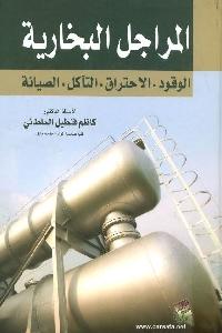 1074 - تحميل كتاب المراجل البخارية (الوقود- الاحتراق- التآكل- الصيانة) pdf لـ د.كاظم فنطيل السلطاني