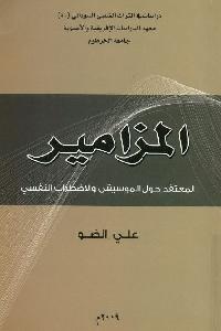 1077 - تحميل كتاب المزامير : المعتقد حول الموسيقى والاضطراب النفسي pdf لـ علي الضو