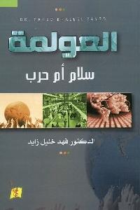 1627 - تحميل كتاب العولمة سلام أم حرب pdf لـ د. فهد خليل زايد