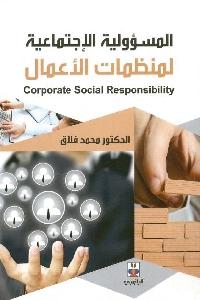 1078 - تحميل كتاب المسؤولية الإجتماعية لمنظمات الأعمال pdf لـ د. محمد فلاق