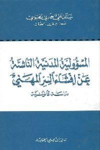 1079 200x300 - كتاب المسؤولية المدنية الناشئة عن إفشاء السر المهني لـ سلمان علي حمدي الحلبوسي