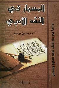 1081 - تحميل كتاب المسبار في النقد الأدبي pdf لـ أ.د. حسين جمعة