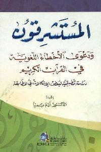 1082 200x300 - تحميل كتاب المستشرقون ودعوى الأخطاء اللغوية في القرآن الكريم pdf لـ د. أدم بمبا