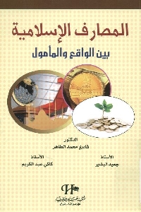 1086 - تحميل كتاب المصارف الإسلامية بين الواقع والمأمول pdf لـ د. قادري محمد الطاهر وأخرون
