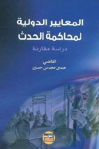 1087 - تحميل كتاب المعايير الدولية لمحاكمة الحدث pdf لـ ق. حسين مجباس حسين