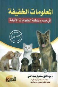1089 200x300 - تحميل كتاب المعلومات الخفيفة في طب ورعاية الحيوانات الأليفة pdf لـ د. عبد الغني حفناوي عبد الغني
