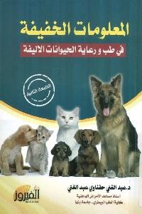1089 - تحميل كتاب المعلومات الخفيفة في طب ورعاية الحيوانات الأليفة pdf لـ د. عبد الغني حفناوي عبد الغني