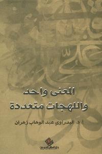 1090 - تحميل كتاب المعنى واحد واللهجات متعددة pdf لـ أ.د. البدراوي عبد الوهاب زهران