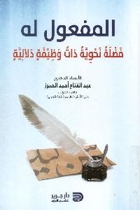 1091 - تحميل كتاب المفعول له - فضلة نحوية ذات وظيفة دلالية pdf لـ د. عبد الفتاح أحمد الحموز