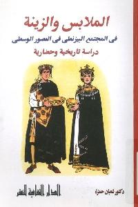 1093 - تحميل كتاب الملابس والزينة في المجتمع البيزنطي في العصور الوسطى pdf لـ د. شعبان حمزة