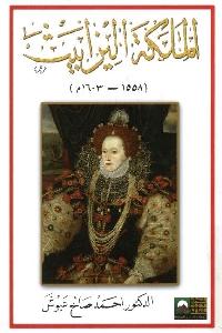 1094 - تحميل كتاب الملكة إليزابيث (1558 - 1603 م) pdf لـ د. أحمد صالح عبوش