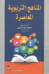 1095 - تحميل كتاب المناهج التربوية المعاصرة pdf لـ د. محمود داود الربيعي