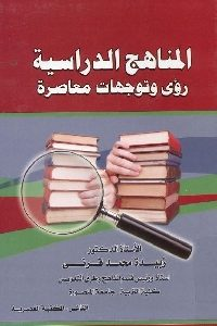 1096 200x300 - تحميل كتاب المناهج الدراسية رؤى وتوجهات معاصرة pdf لـ د.زبيدة محمد قرني