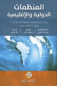 1097 - تحميل كتاب المنظمات الدولية والإقليمية pdf لـ د. هبة محمد العيني وأخرون