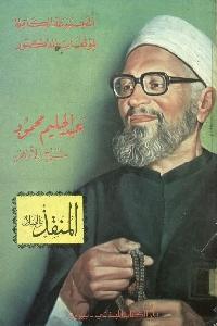 1100 - تحميل كتاب المنقذ من الضلال  pdf لـ الشيخ عبد الحليم محمود