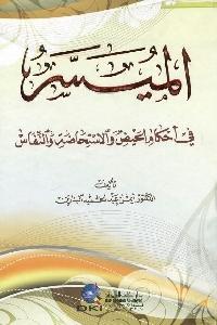 1103 - تحميل كتاب الميسر في أحكام الحيض والاستحاضة والنفاس pdf لـ د.أيمن عبد الحميد البدارين