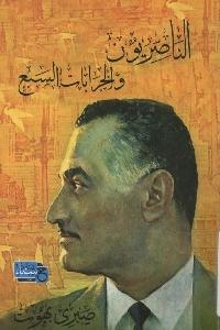 1106 - تحميل كتاب الناصريون والخرابات السبع pdf لـ صبري بهوت