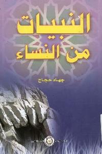1108 - تحميل كتاب النبيات من النساء pdf لـ جهاد حجاج