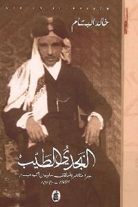 1109 - تحميل كتاب النجدي الطيب pdf لـ خالد البسام
