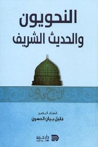 1110 200x300 - تحميل كتاب النحويون والحديث الشريف pdf لـ د. خليل بنيان الحسون