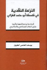 1111 - تحميل كتاب النزعة النقدية في فلسفة أبو حامد الغزالي pdf لـ يوسف العاصي الطويل