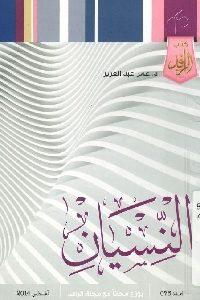 1112 200x300 - تحميل كتاب النسيان pdf لـ د. عمر عبد العزيز