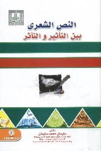 1114 - تحميل كتاب النص الشعري بين التأثير والتأثر pdf لـ د. سليمان محمد سليمان