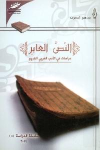 1115 - تحميل كتاب النص العابر : دراسات في الأدب العربي القديم pdf لـ د. سمر الديوب