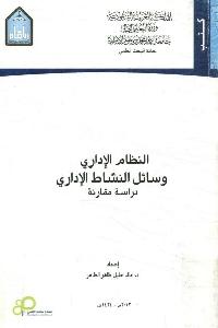1116 - تحميل كتاب النظام الإداري : وسائل النشاط الإداري pdf لـ د. خالد خليل ظاهر الظاهر