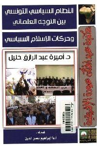 1117 200x300 - تحميل كتاب النظام السياسي التونسي بين التوجه العلماني وحركات الإسلام السياسي pdf لـ د. أميرة عبد الرزاق خليل